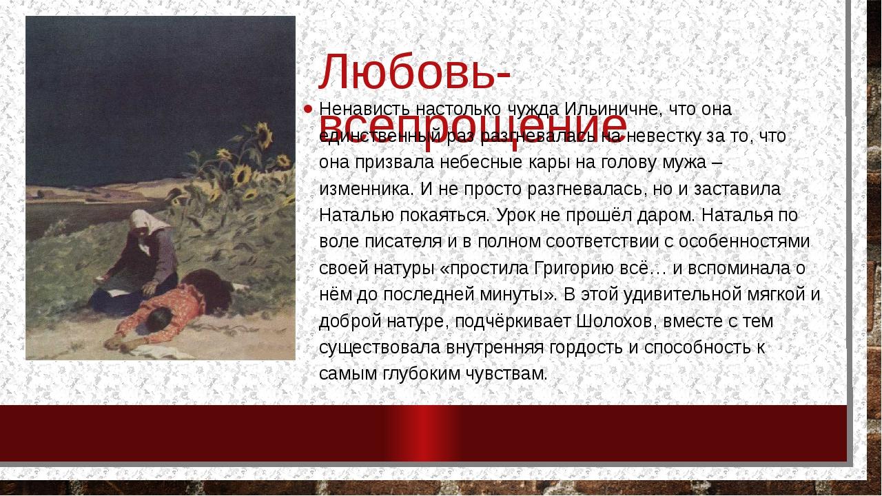 Любовь-всепрощение Ненависть настолько чужда Ильиничне, что она единственный...