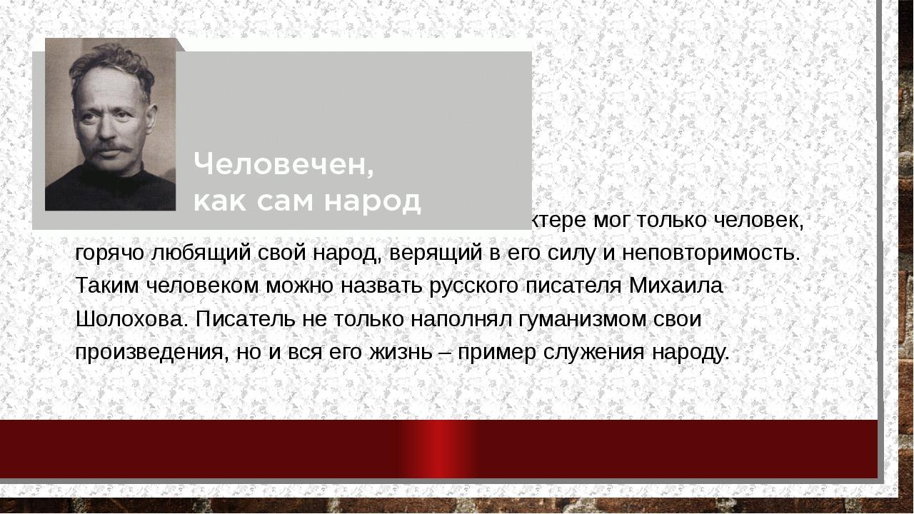 Задуматься о русском национальном характере мог только человек, горячо любящ...