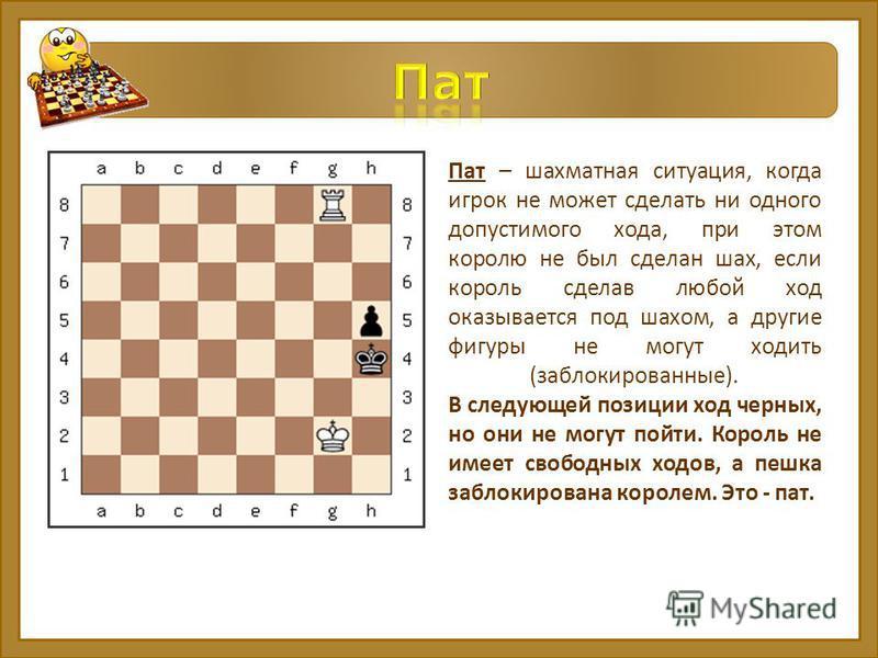 обозначается в шахматах знаком каким пат