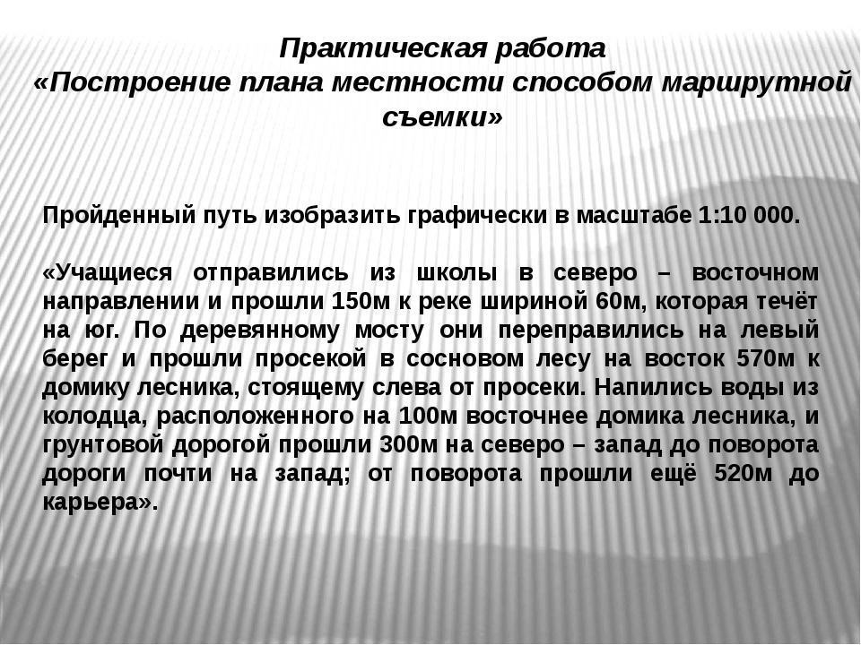 Практическая работа «Построение плана местности способом маршрутной съемки» П...