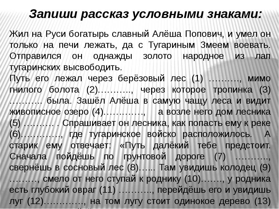 Запиши рассказ условными знаками: Жил на Руси богатырь славный Алёша Попович,...