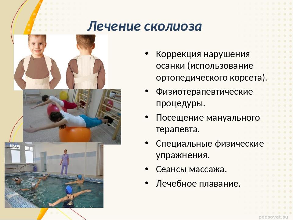 Лечение сколиоза Коррекция нарушения осанки (использование ортопедического ко...