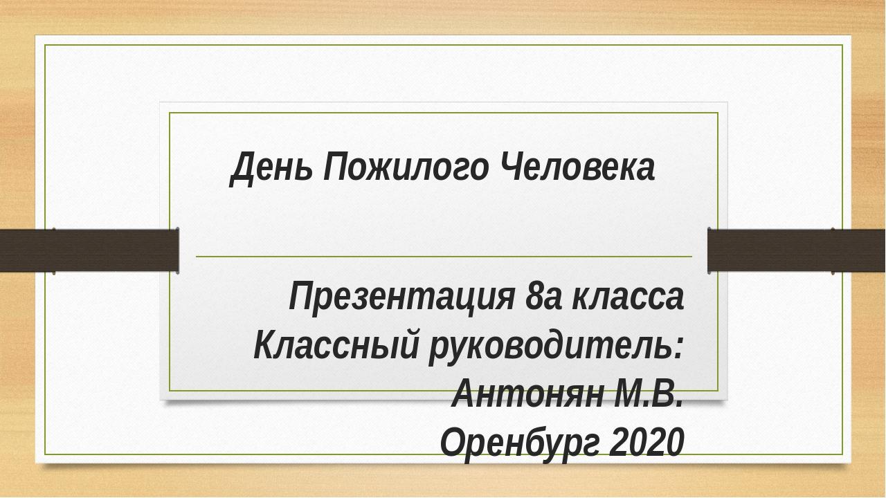 День Пожилого Человека Презентация 8а класса Классный руководитель: Антонян М...