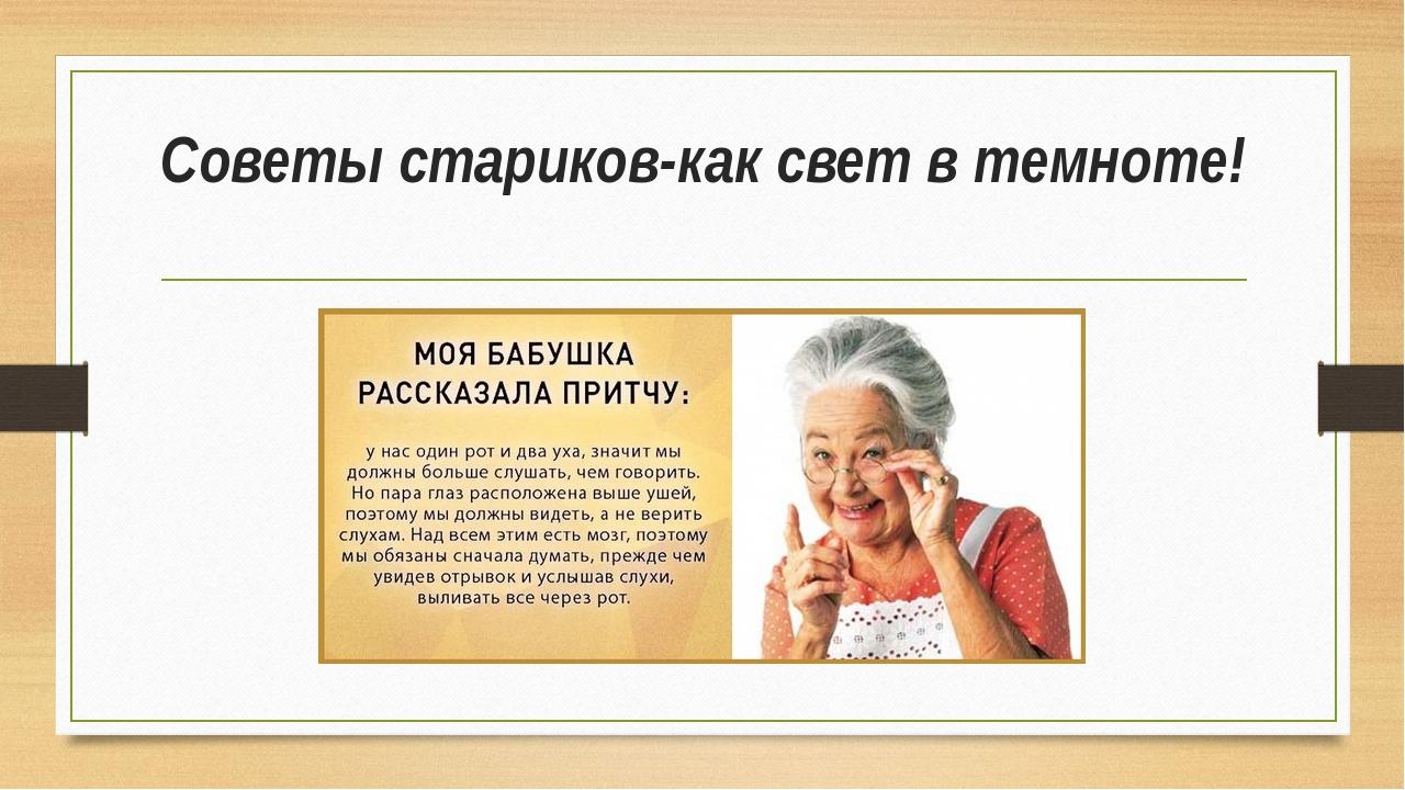 Советы стариков-как свет в темноте!