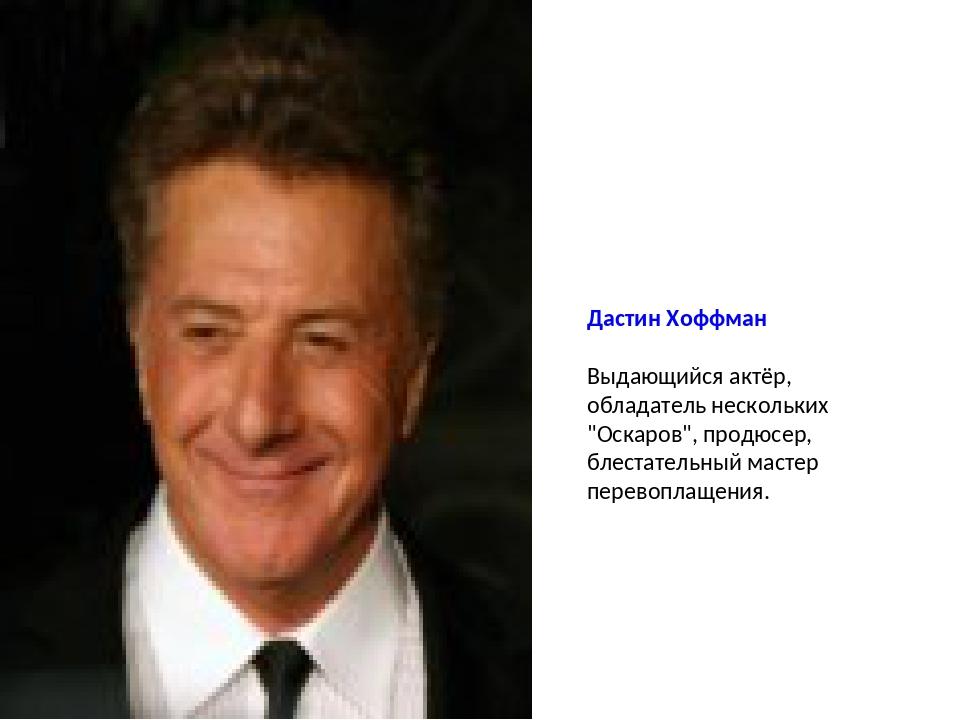"""Дастин Хоффман Выдающийся актёр, обладатель нескольких """"Оскаров"""", продюсер, б..."""