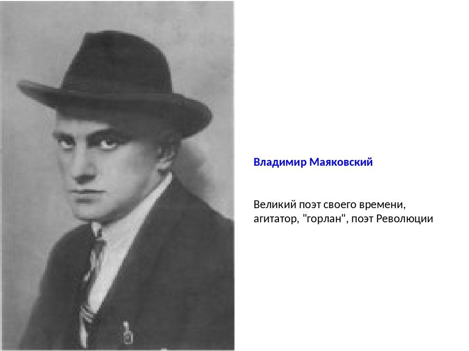 """Владимир Маяковский Великий поэт своего времени, агитатор, """"горлан"""", поэт Рев..."""