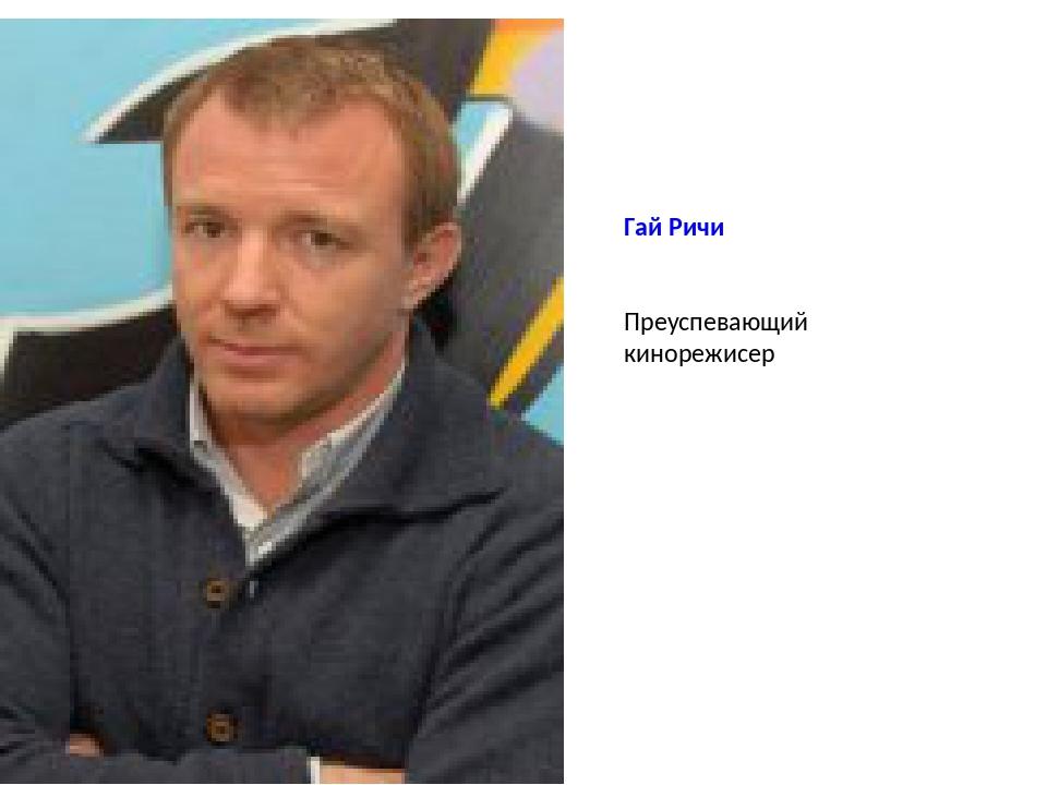 Гай Ричи Преуспевающий кинорежисер