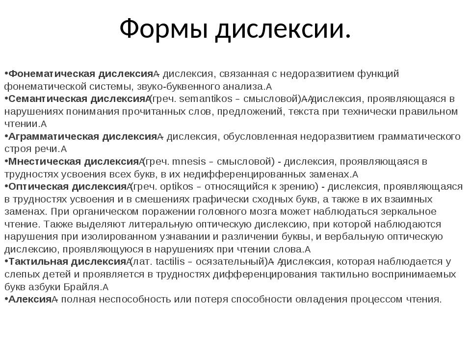Формы дислексии. Фонематическая дислексия- дислексия, связанная с недоразвит...