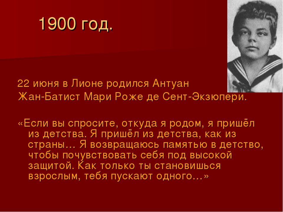 1900 год. 22 июня в Лионе родился Антуан Жан-Батист Мари Роже де Сент-Экзюпер...