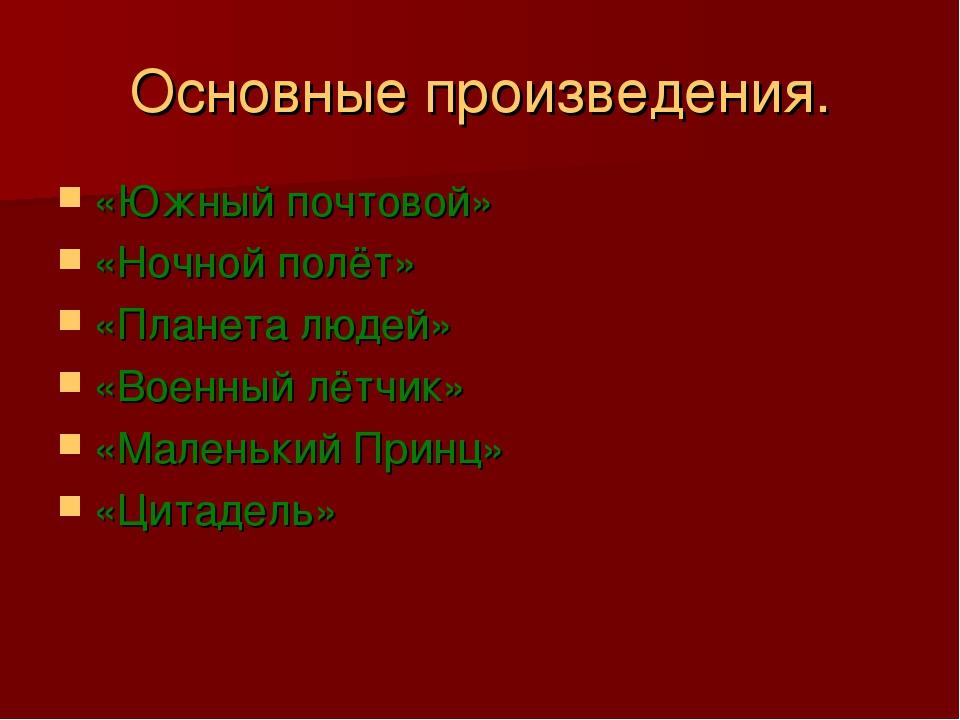 Основные произведения. «Южный почтовой» «Ночной полёт» «Планета людей» «Военн...