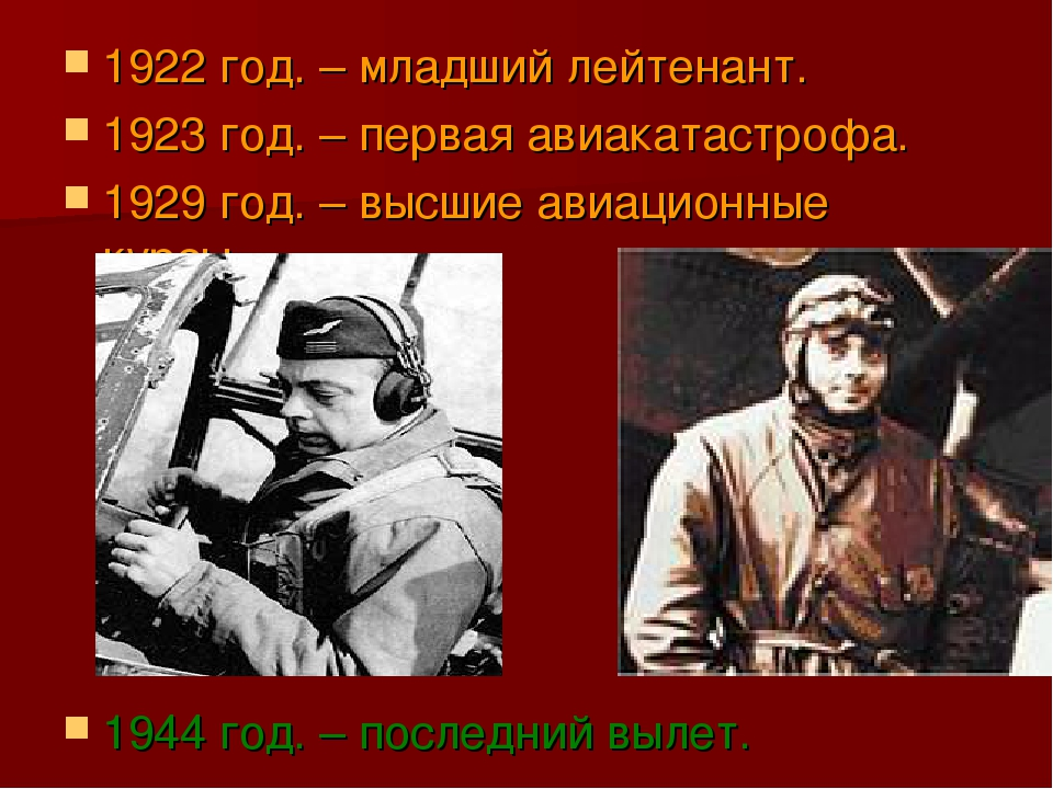 1922 год. – младший лейтенант. 1923 год. – первая авиакатастрофа. 1929 год. –...