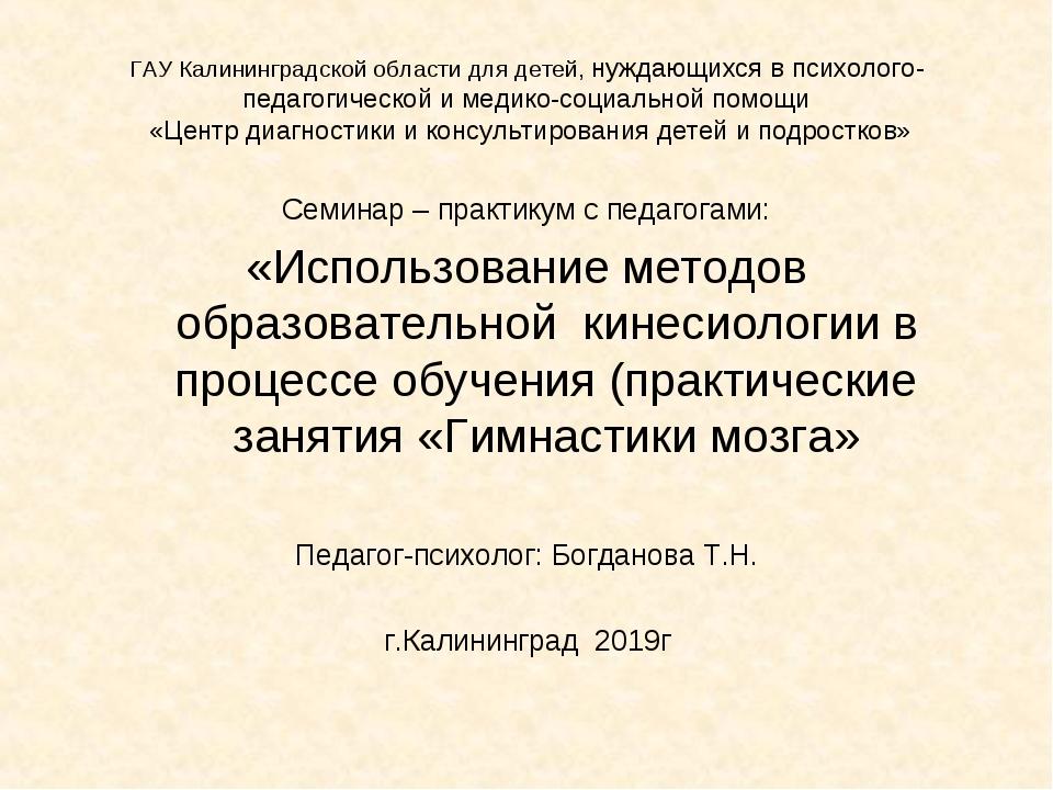 ГАУ Калининградской области для детей, нуждающихся в психолого-педагогической...