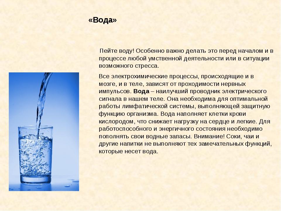 «Вода»  Пейте воду! Особенно важно делать это перед началом и в процессе люб...