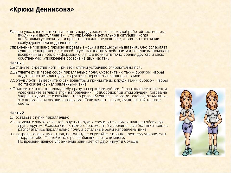 «Крюки Деннисона» Данное упражнение стоит выполнять перед уроком, контрольной...