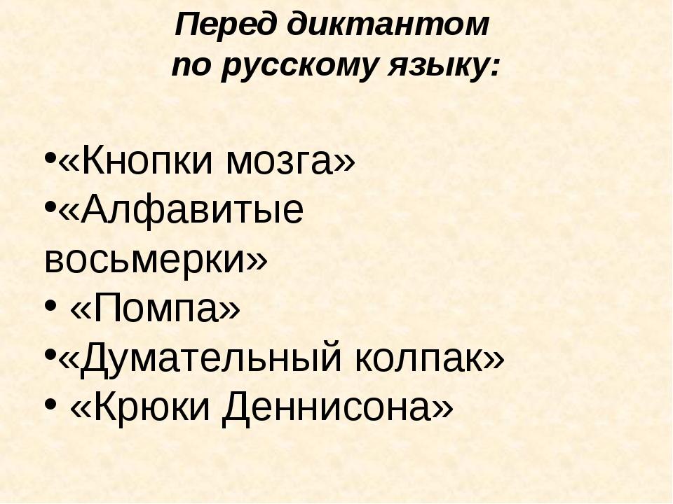 Перед диктантом по русскому языку: «Кнопки мозга» «Алфавитые восьмерки» «Помп...
