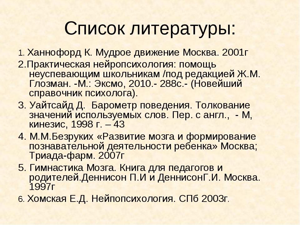Список литературы: 1. Ханнофорд К. Мудрое движение Москва. 2001г 2.Практическ...