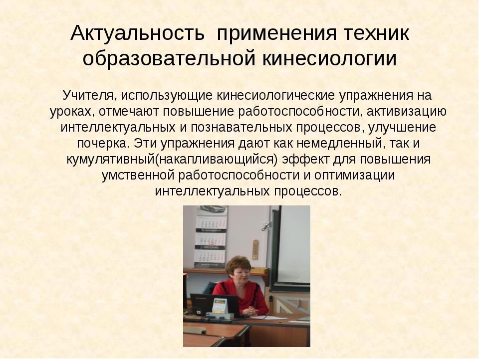Актуальность применения техник образовательной кинесиологии Учителя, использу...