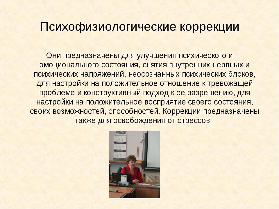 Психофизиологические коррекции Они предназначены для улучшения психического и...