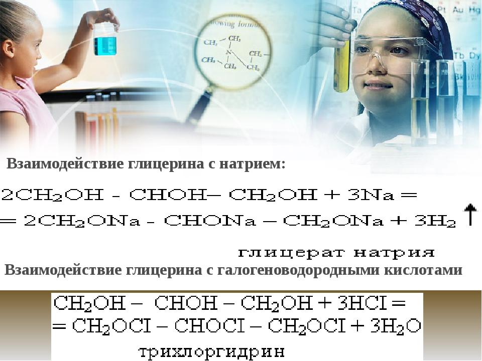 Взаимодействие глицерина с натрием: Взаимодействие глицерина с галогеноводор...