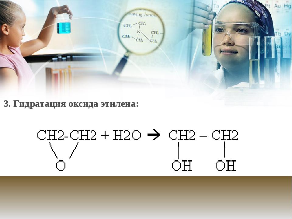 3. Гидратация оксида этилена: