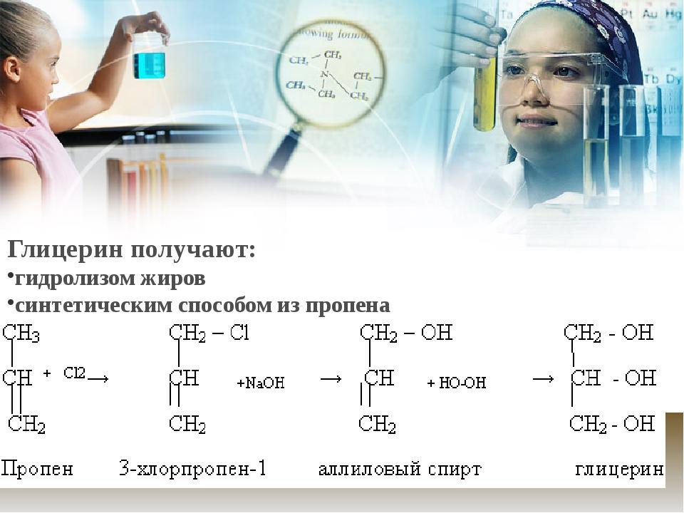 Глицерин получают: гидролизом жиров синтетическим способом из пропена