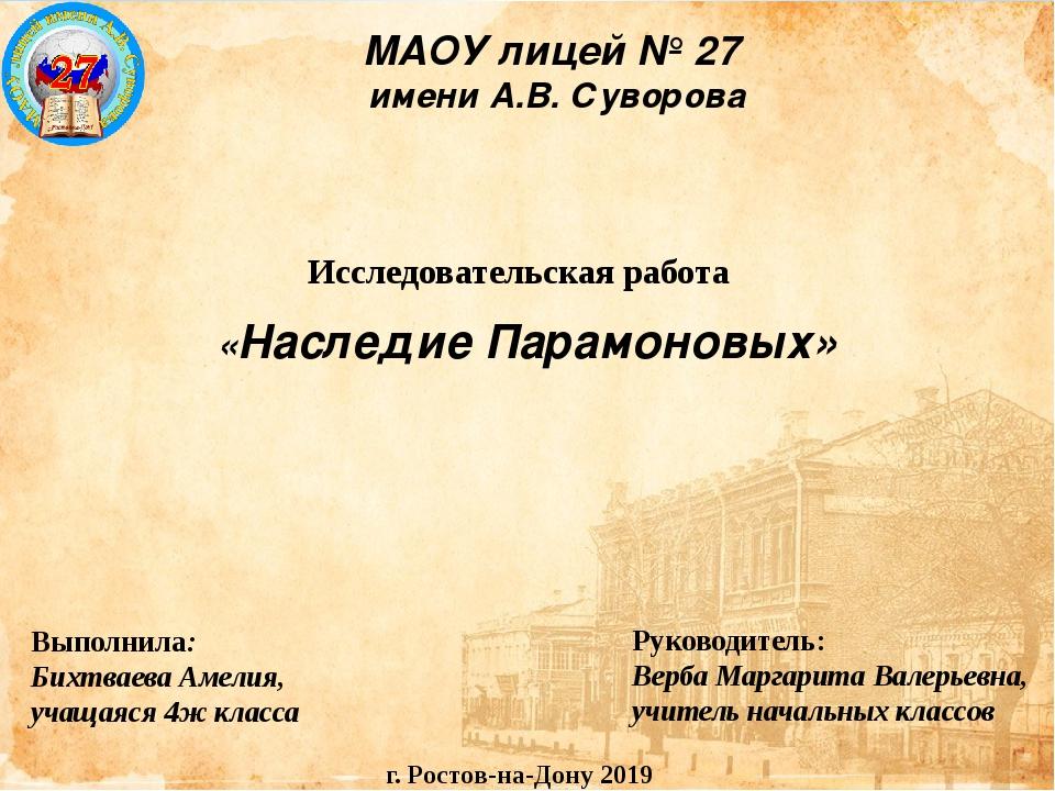 Исследовательская работа «Наследие Парамоновых» МАОУ лицей № 27 имени А.В. Су...