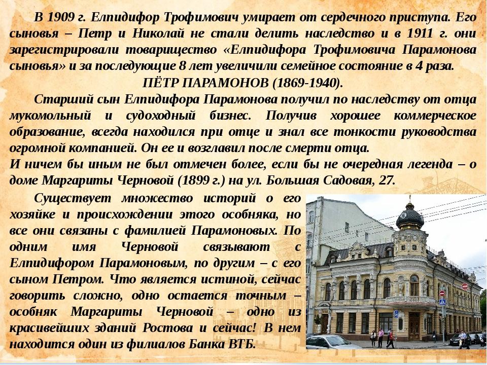В 1909 г. Елпидифор Трофимович умирает от сердечного приступа. Его сыновья...