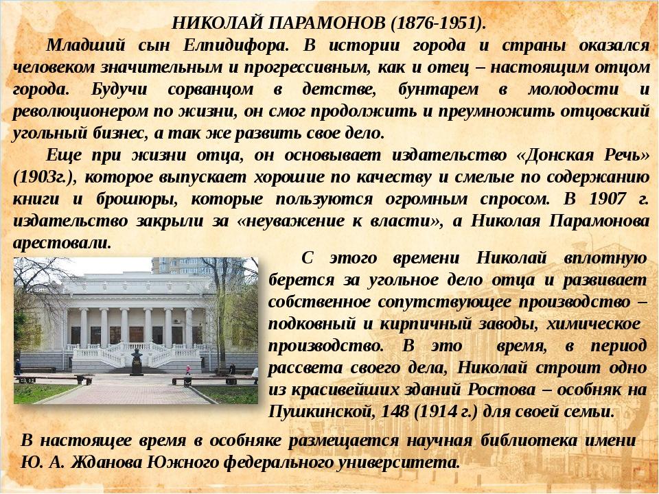 НИКОЛАЙ ПАРАМОНОВ (1876-1951). Младший сын Елпидифора. В истории города и с...