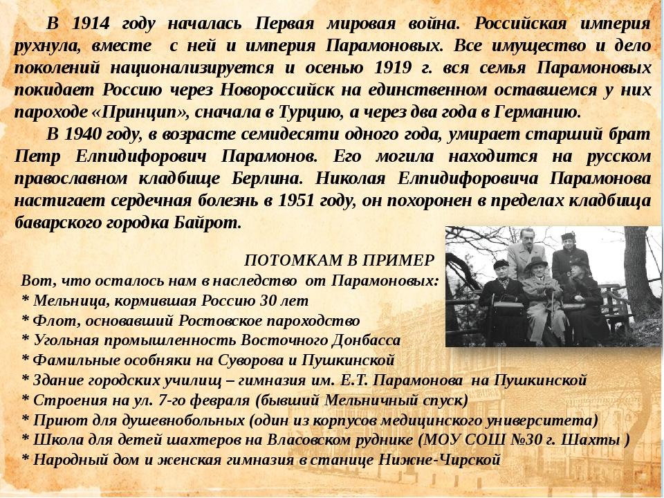 В 1914 году началась Первая мировая война. Российская империя рухнула, вмес...