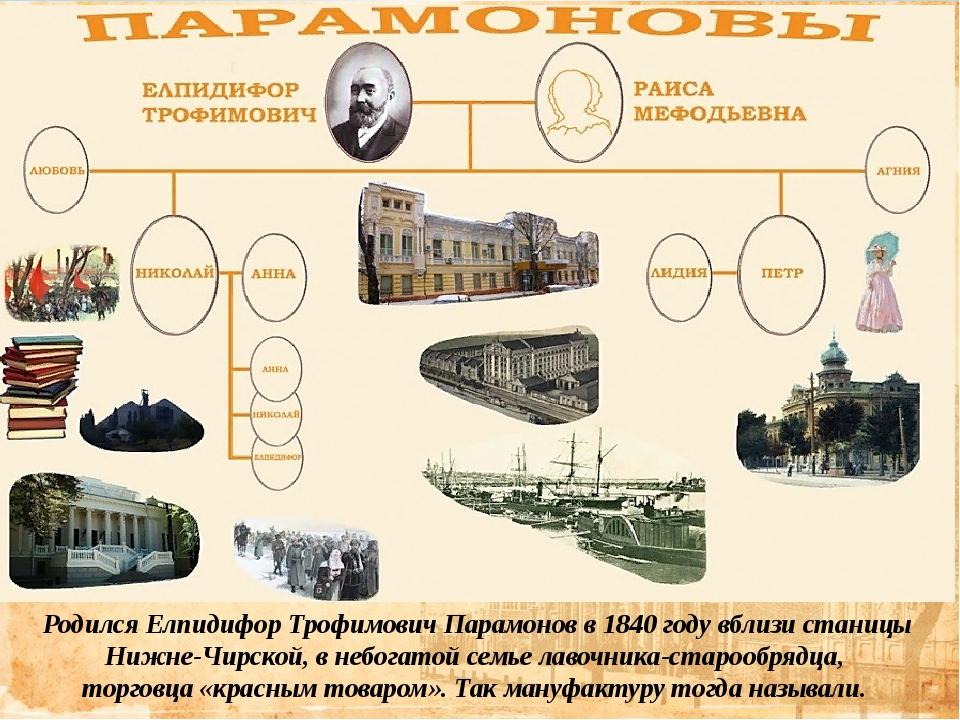 Родился Елпидифор Трофимович Парамонов в 1840 году вблизи станицы Нижне-Чирс...