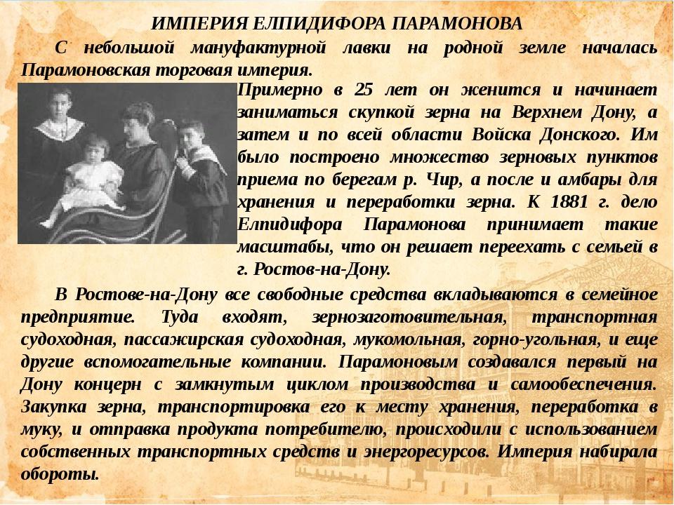 ИМПЕРИЯ ЕЛПИДИФОРА ПАРАМОНОВА С небольшой мануфактурной лавки на родной зем...