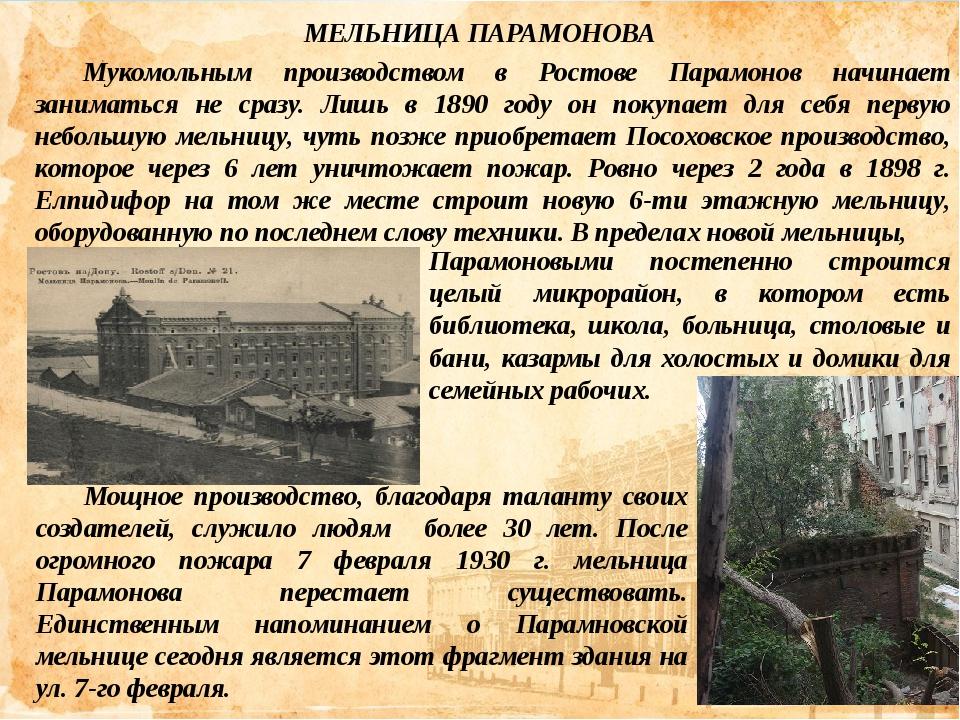 МЕЛЬНИЦА ПАРАМОНОВА Мукомольным производством в Ростове Парамонов начинает...