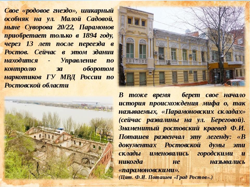 Свое «родовое гнездо», шикарный особняк на ул. Малой Садовой, ныне Суворова...
