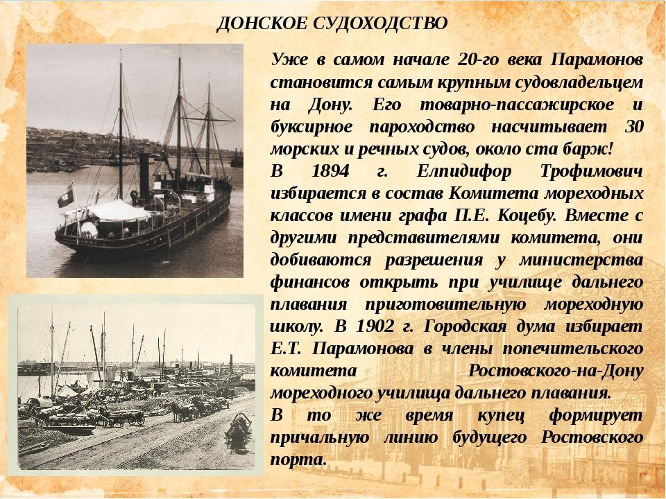 Уже в самом начале 20-го века Парамонов становится самым крупным судовладель...