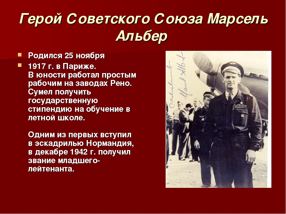 Герой Советского Союза Марсель Альбер Родился 25 ноября 1917 г. в Париже. В ю...