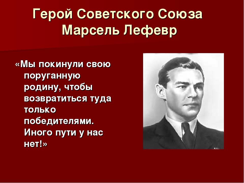 Герой Советского Союза Марсель Лефевр «Мы покинули свою поруганную родину, чт...