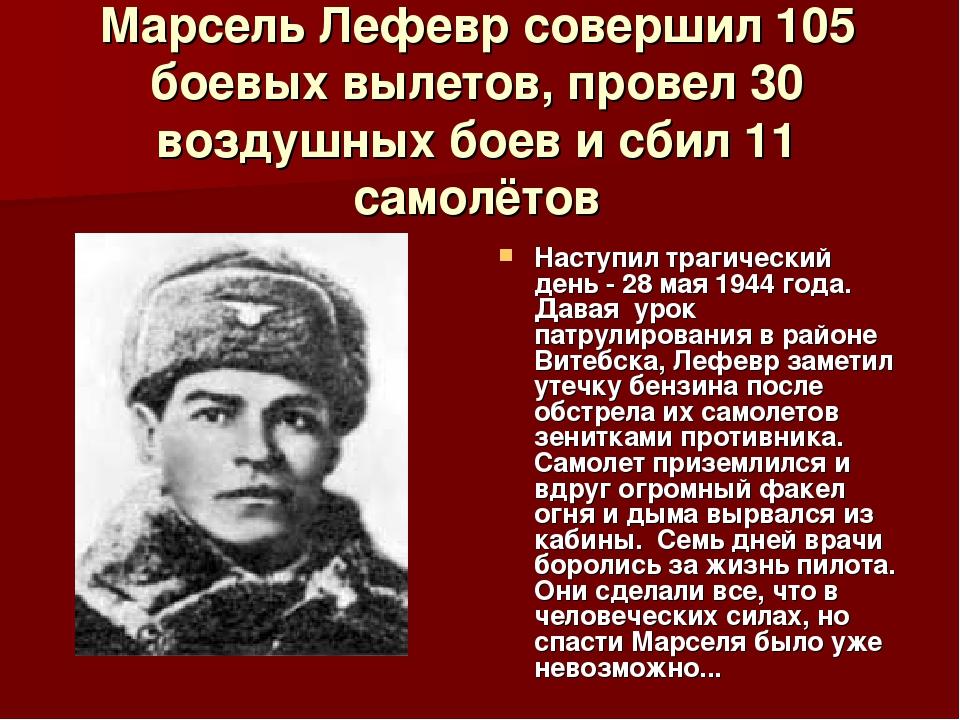 Марсель Лефевр совершил 105 боевых вылетов, провел 30 воздушных боев и сбил 1...