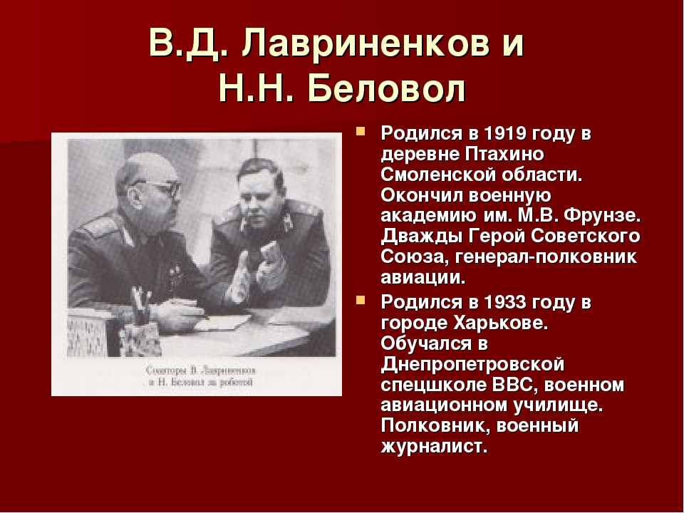 В.Д. Лавриненков и Н.Н. Беловол Родился в 1919 году в деревне Птахино Смоленс...