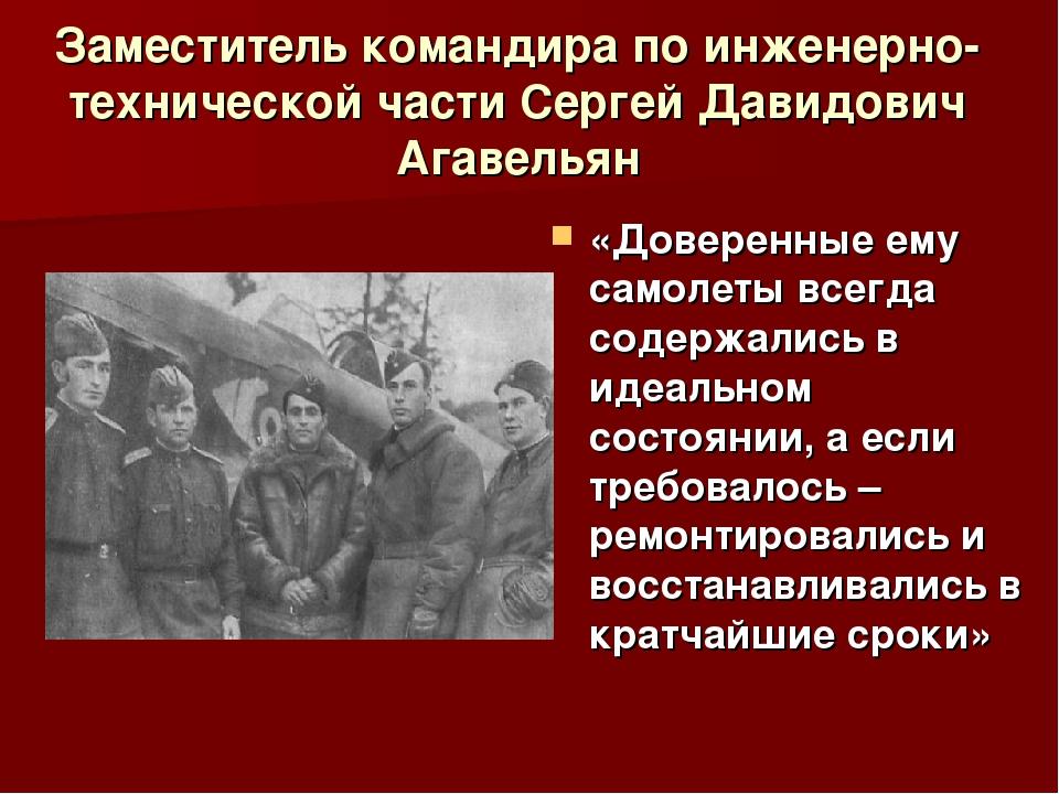 Заместитель командира по инженерно-технической части Сергей Давидович Агавель...