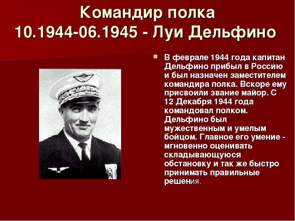 Командир полка 10.1944-06.1945 - Луи Дельфино В феврале 1944 года капитан Дел...