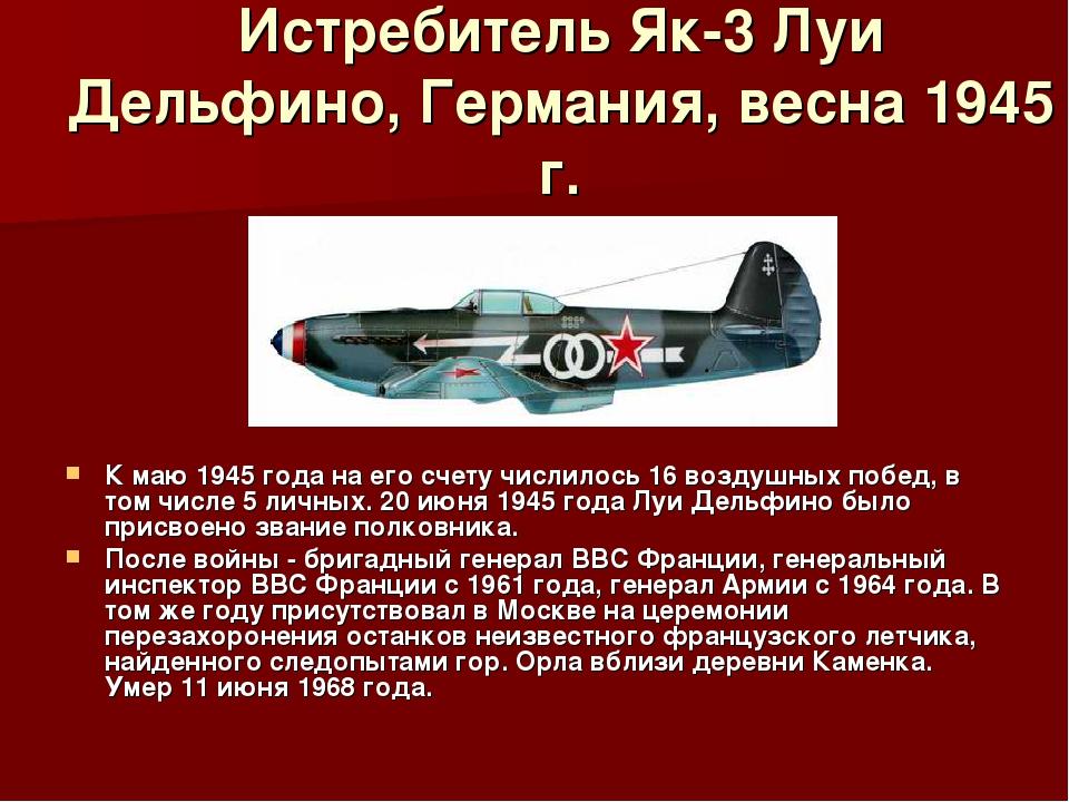 Истребитель Як-3 Луи Дельфино, Германия, весна 1945 г. К маю 1945 года на его...