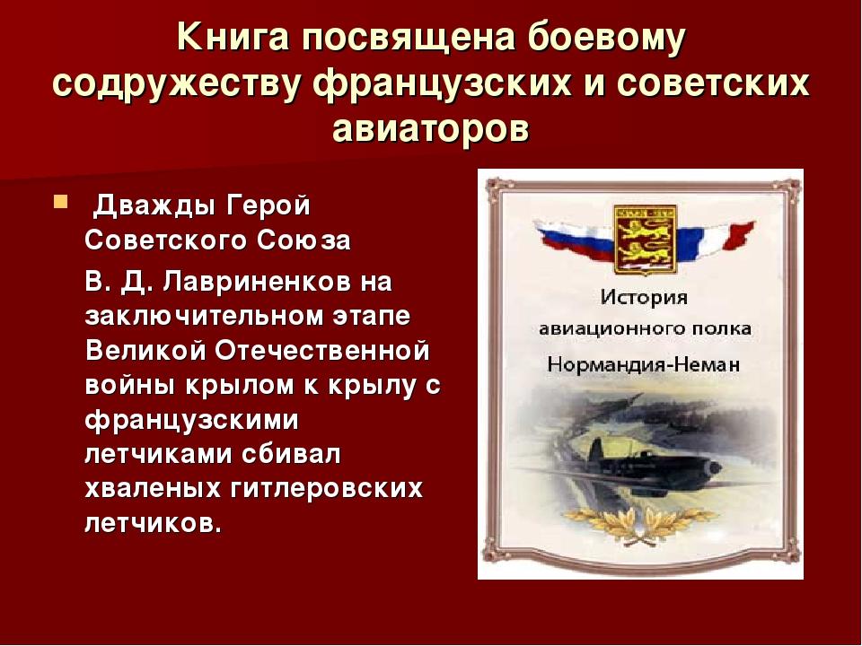 Книга посвящена боевому содружеству французских и советских авиаторов Дважды...