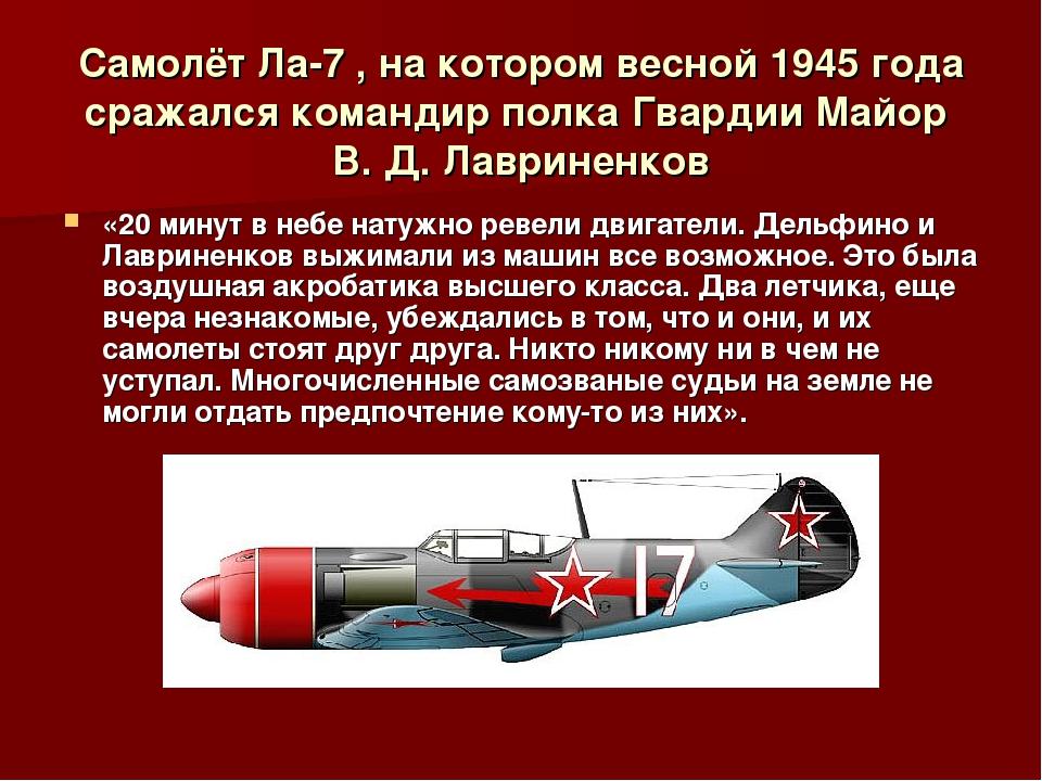 Самолёт Ла-7 , на котором весной 1945 года сражался командир полка Гвардии М...