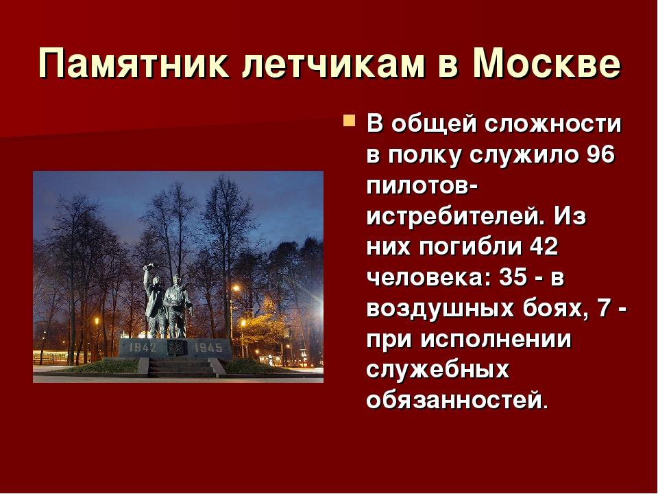 Памятник летчикам в Москве В общей сложности в полку служило 96 пилотов-истре...