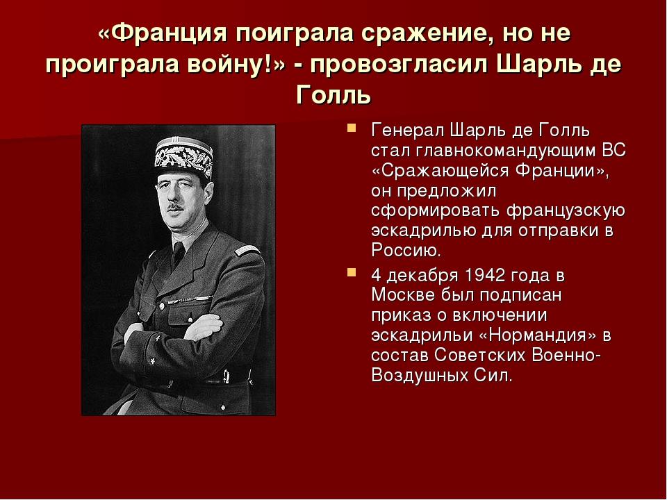 «Франция поиграла сражение, но не проиграла войну!» - провозгласил Шарль де Г...