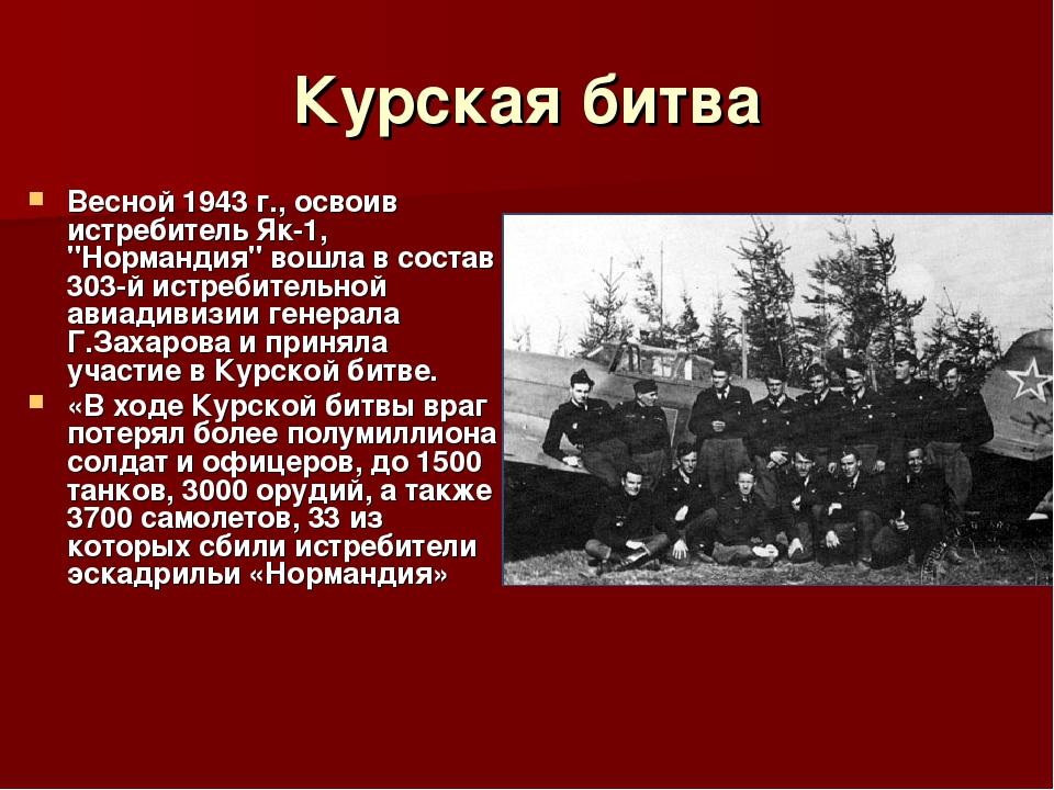 """Курская битва Весной 1943 г., освоив истребитель Як-1, """"Нормандия"""" вошла в со..."""