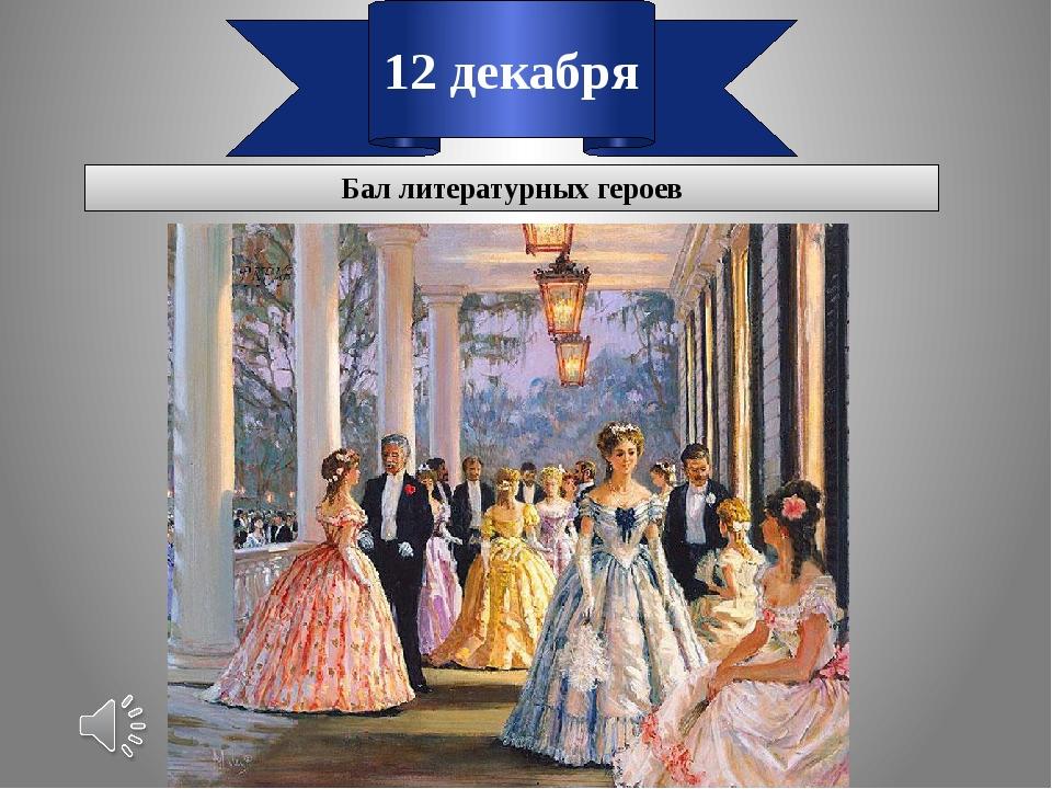 12 декабря Бал литературных героев