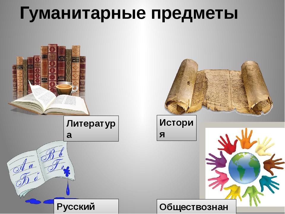 Гуманитарные предметы Литература История Русский язык Обществознание