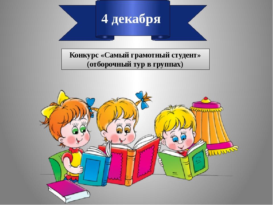 4 декабря Конкурс «Самый грамотный студент» (отборочный тур в группах)