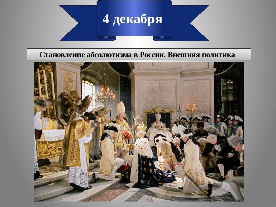 4 декабря Становление абсолютизма в России. Внешняя политика